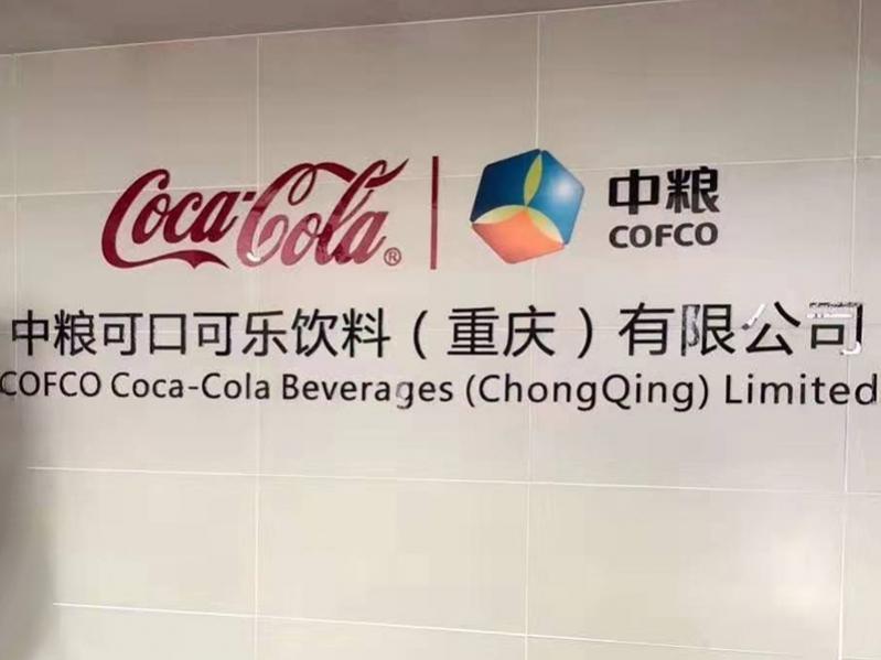 中粮可口可乐饮料(重庆)有限公司
